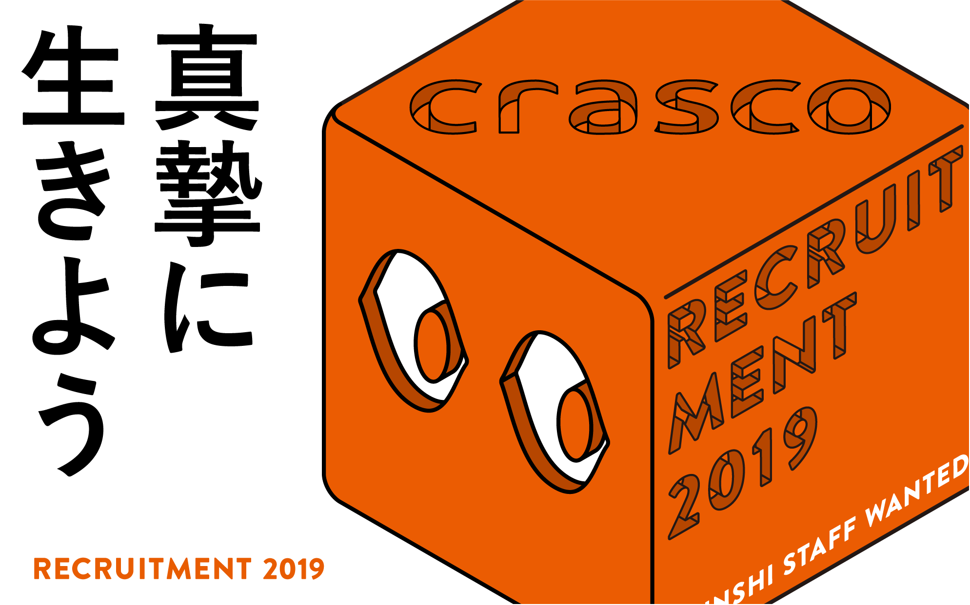 crasco recruit2019