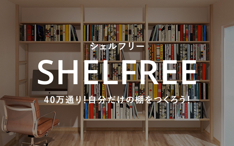 SHELFREE