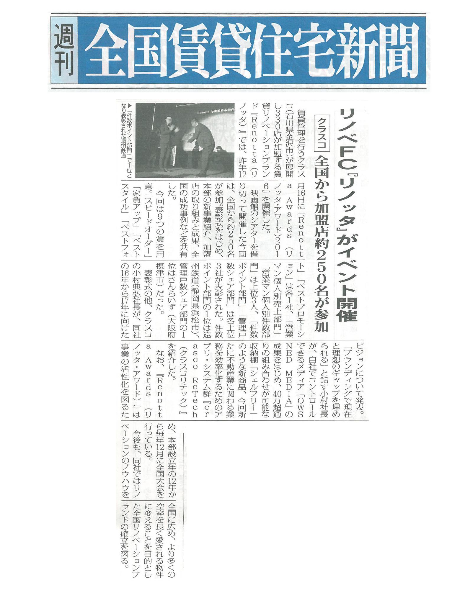 20170102zenkokuchintaijyutaku2