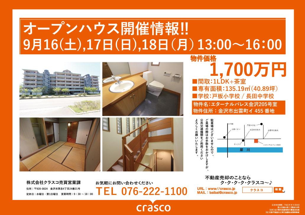 B4)オープンハウス表(エターナルパレス金沢205)