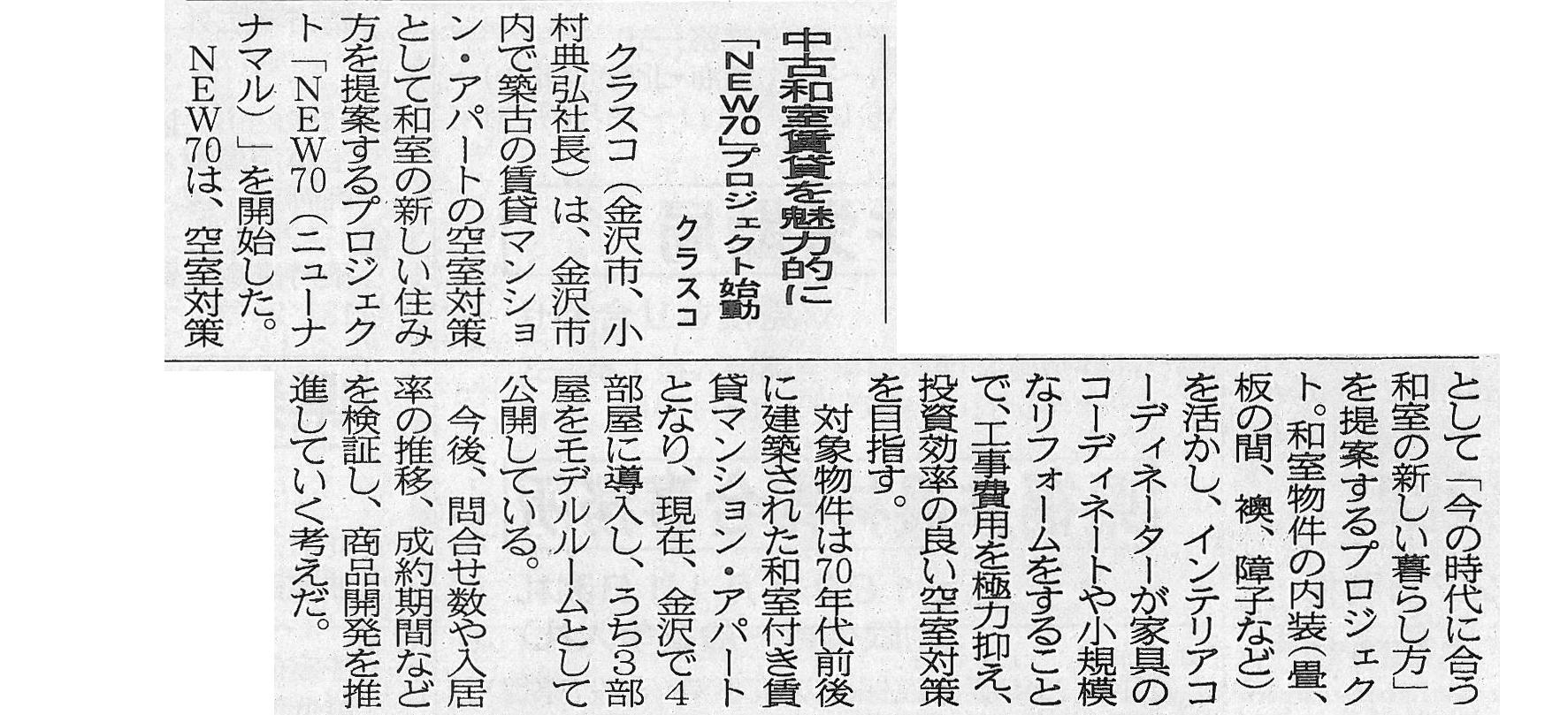 20171225kensetsukogyo