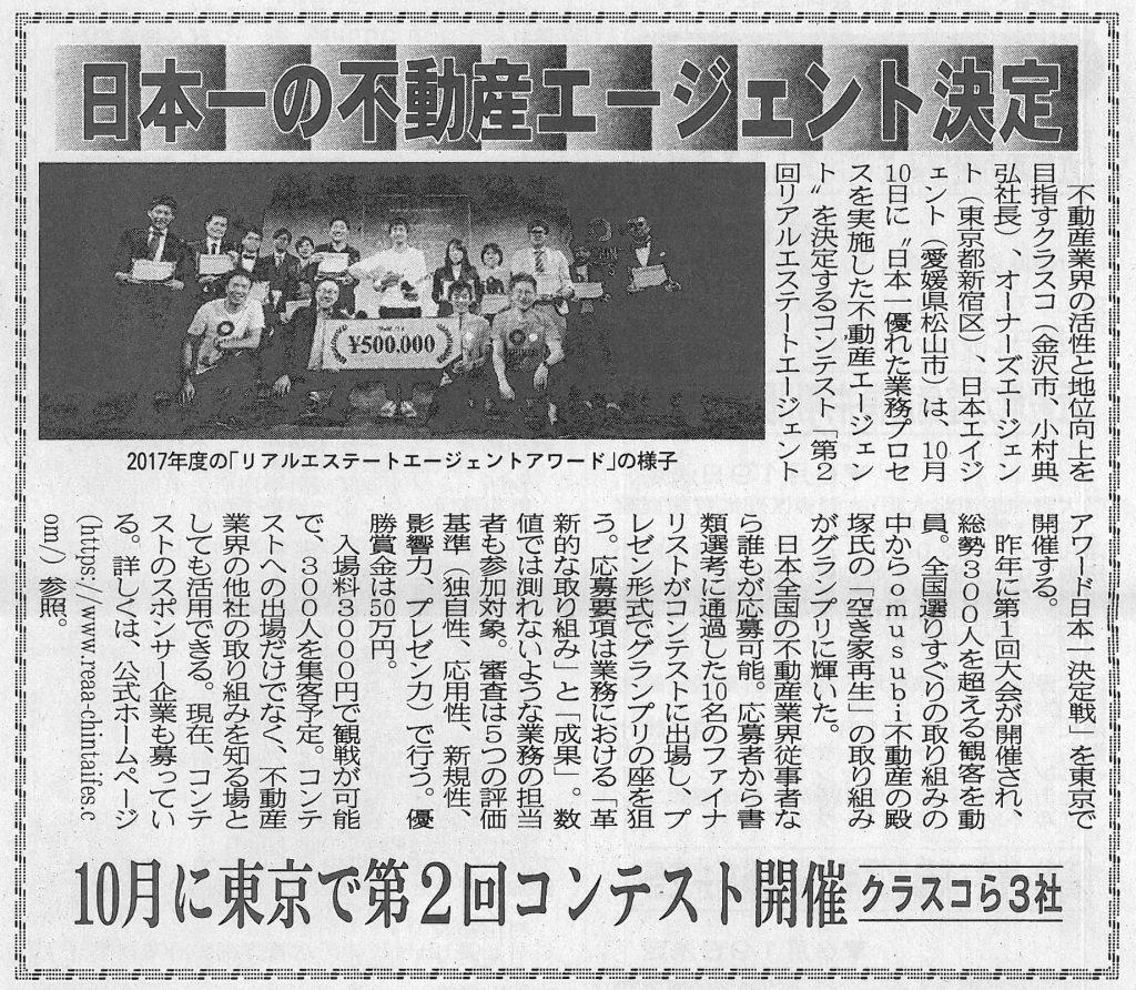 20180621建設工業新聞