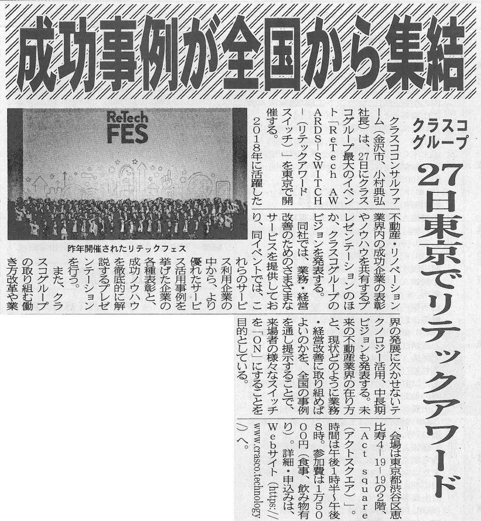 20181117建設工業新聞