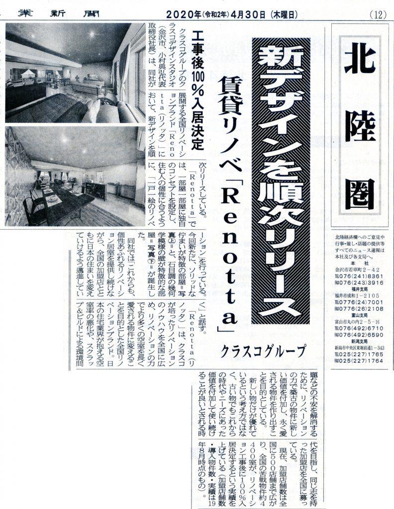 20200430建設工業新聞