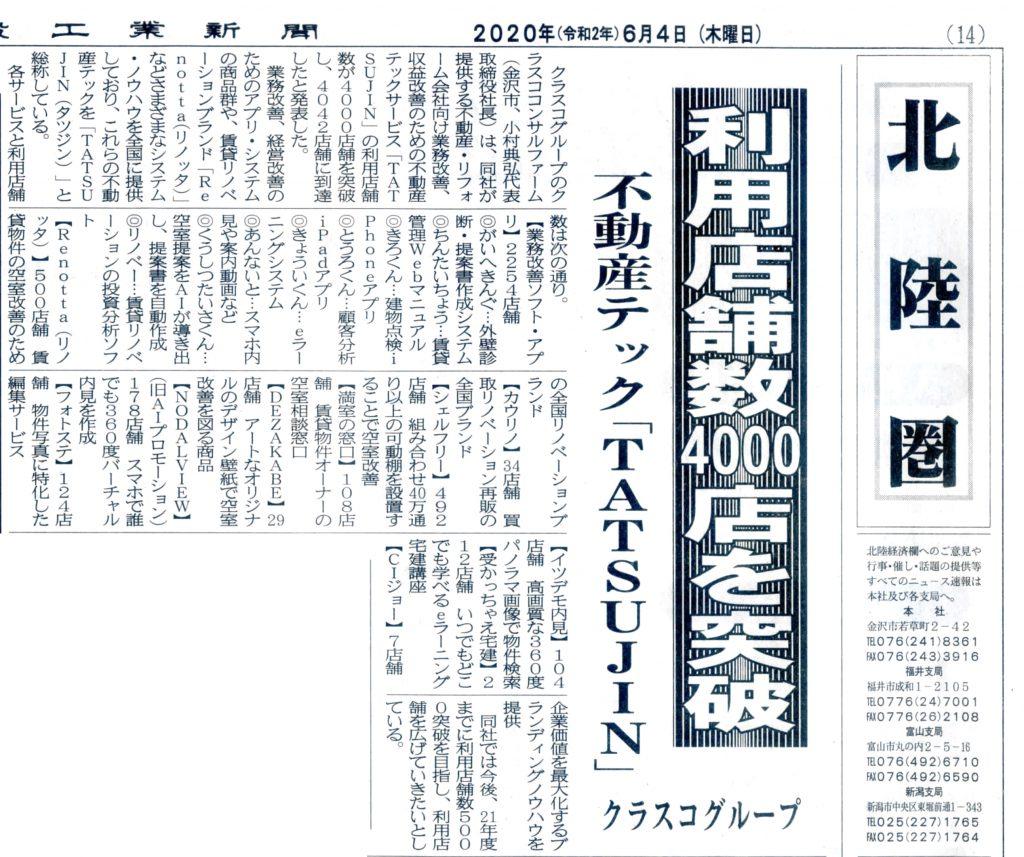 20200604建設工業新聞