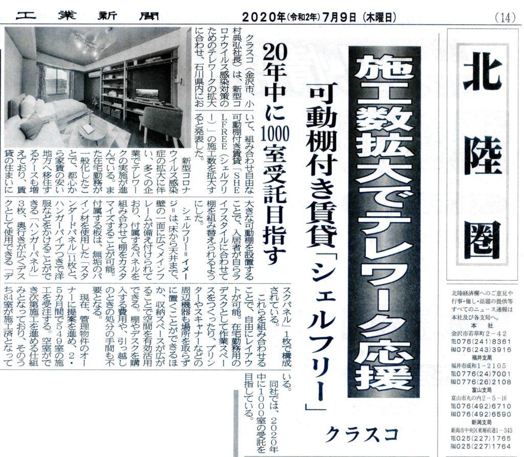 20200709建設工業新聞
