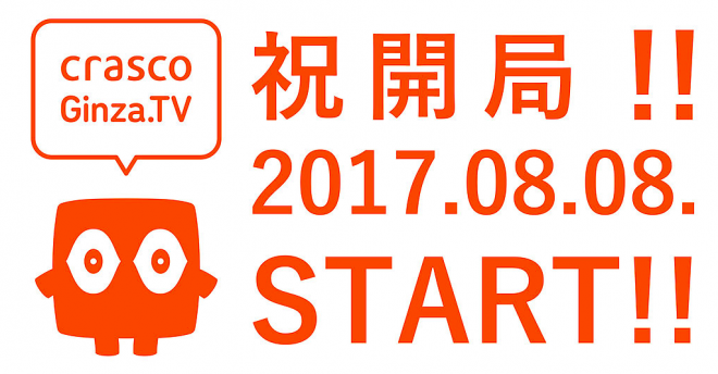 スクリーンショット 2017-08-12 21.58.23